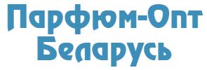 Парфюм-Опт Беларусь